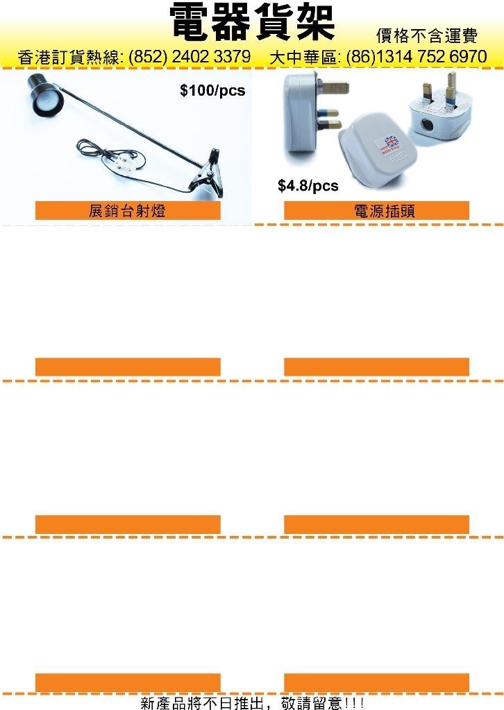 電器產品(插頭、射燈)2011-6-20