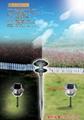 太陽能花園燈