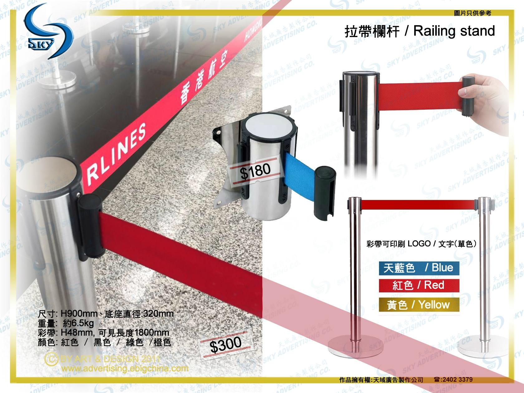 拉帶欄杆  Railing stand