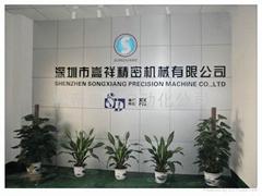 深圳市西乡松帝机电经营部