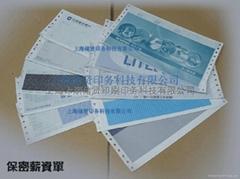 上海薪資單印刷