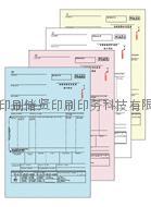 無碳聯單表格印刷複寫紙印刷