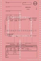 海运联单印刷无碳复写联单印刷