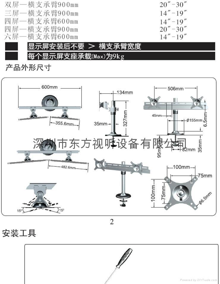 液晶電腦顯示器支架萬向/雙屏 6