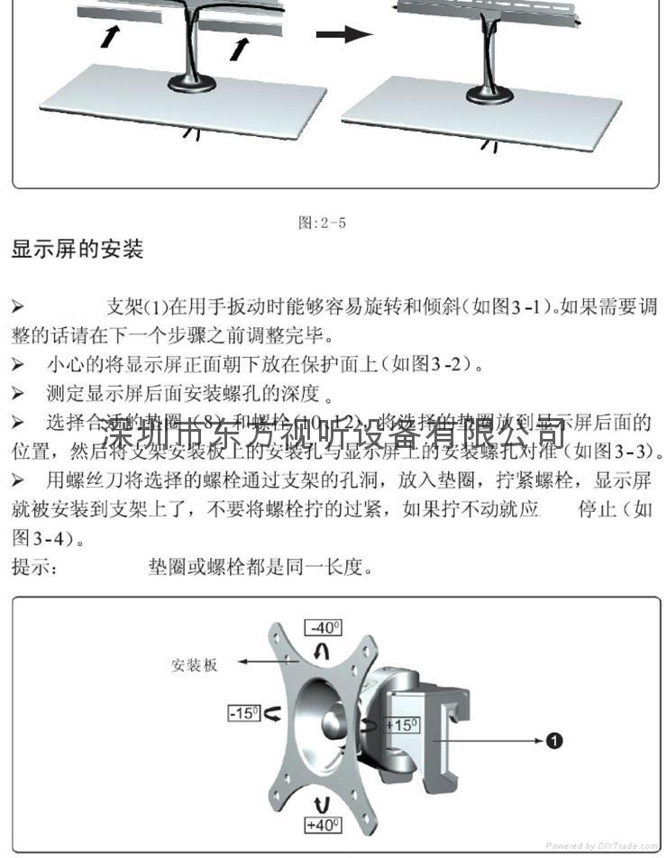 液晶電腦顯示器支架萬向/雙屏 12