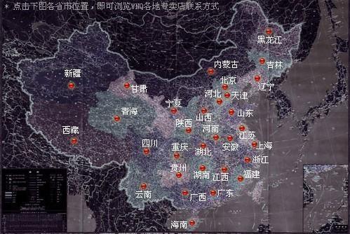 中国地区销售网络