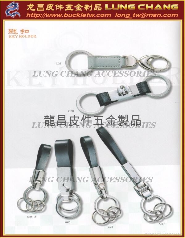品牌钥匙圈 皮革钥匙圈 1