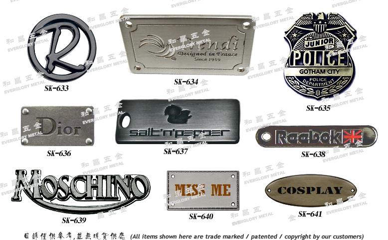 商標品牌 金屬銘牌  LOGO吊牌 五金飾片 開發 設計 打樣 製造 4