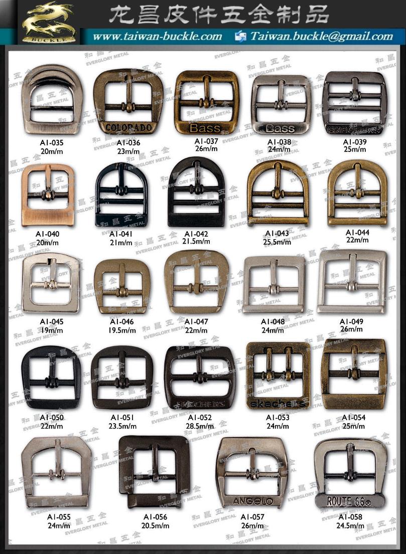 鞋類 服裝 皮件五金 手袋金屬配件 1