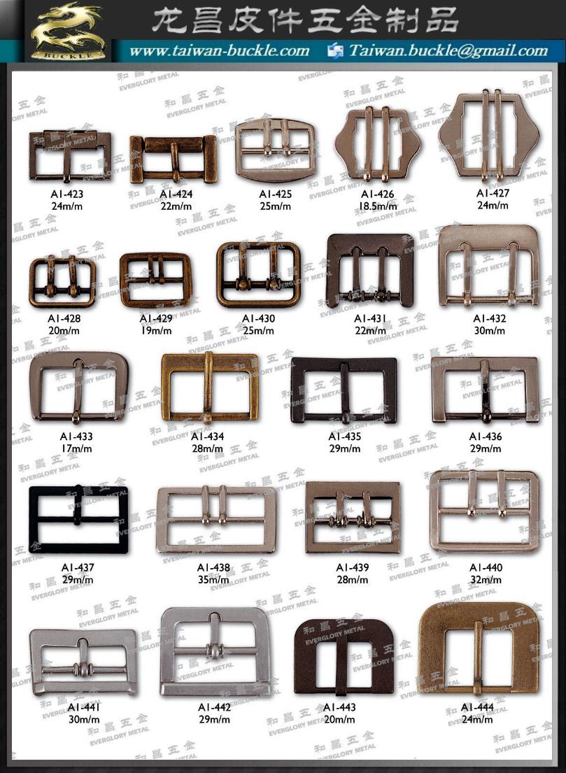 五金釦環 錶扣 袋扣 帶頭 配件 皮件 1