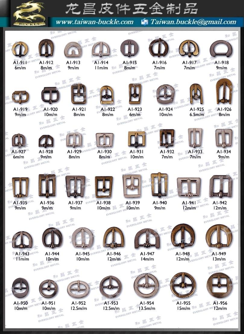 皮包扣環、皮件五金、鞋類五金 成衣帶扣、飾扣鎂錠、品牌五金  2