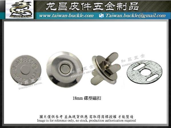 18mm 碟型磁扣 1