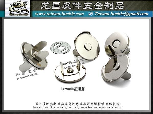10mm 14mm 18mm 手縫式磁扣 5