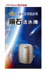 隕石活水機