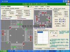 UTC2000集中协调式城市交通控制系统