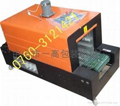 2520熱收縮包裝機