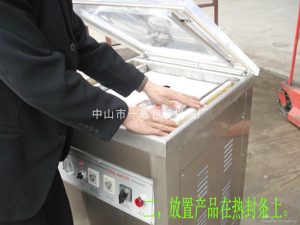 500双封口型单室真空包装机/胶水排气泡真空机 2