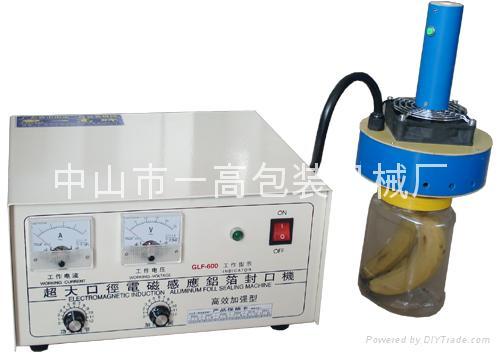 加强型超大口径电磁感应铝箔封口机 1