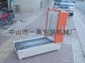 新款4020热收缩包装机 2