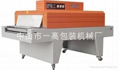 7020熱收縮包裝機
