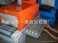 7020热收缩包装机 4