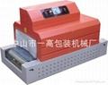 4020(网带)热收缩包装机