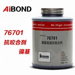 AIBOND 76701 镍基高温抗咬合剂 500g