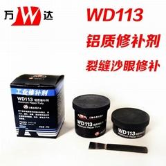 万达 WD113 铝质修补剂  250g