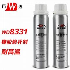 万达  WD8331 快速橡胶修补剂 430g