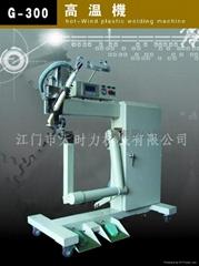 高溫塑料焊接機