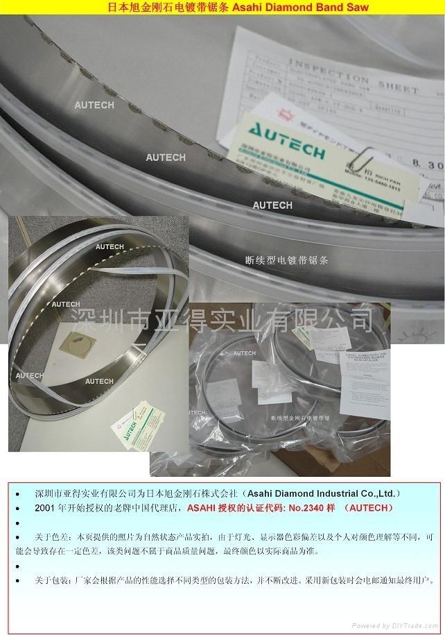 日本旭 电镀带锯条 『Electroplated type band saw』