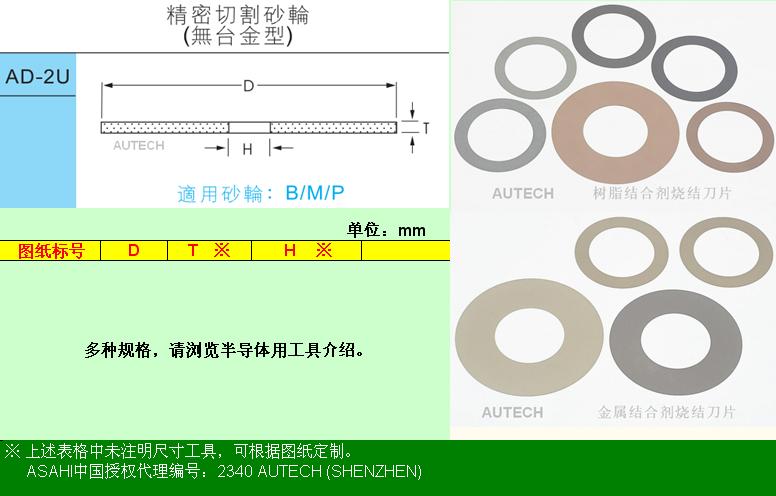 日本旭金刚石划片刀◆硅片精密切割刀片