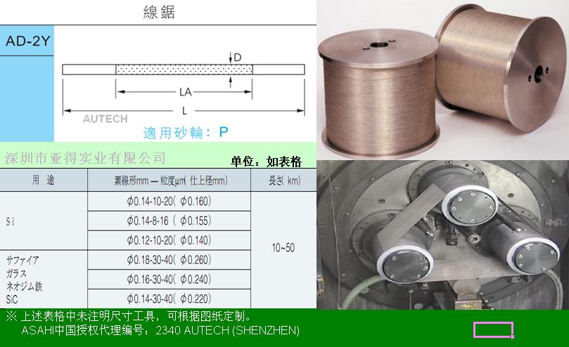 日本旭钻石原厂电镀线◆金刚石线切割锯条