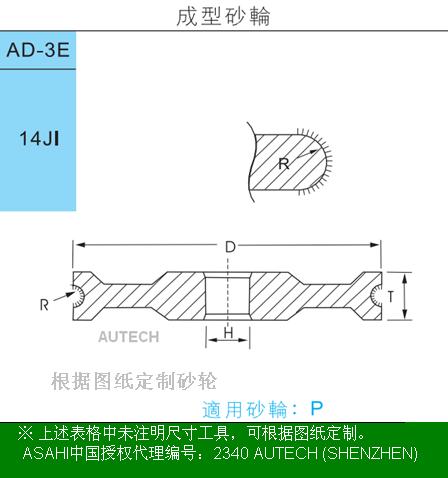 旭钻石牌▲太阳牌陶瓷砂轮◆半圆R角直型砂轮