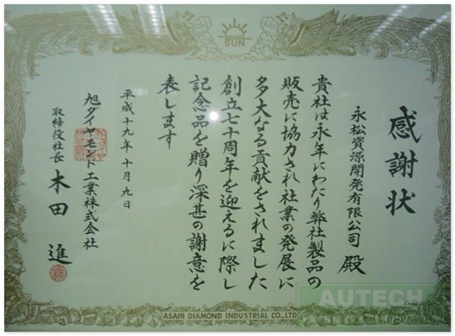 2007年授予深圳亚得上级管理部门香港永松资源开发有限公司的感谢状
