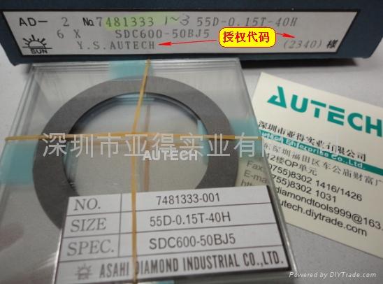 旭樹脂結合劑燒結刀片 ASAHI DICING BLADE 5