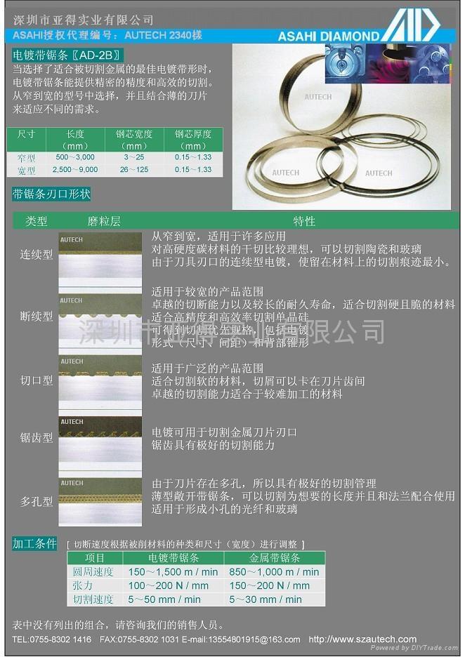 旭電鍍帶鋸條Asahi Electroplated saw 4