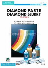 SUN旭鏡面拋光研磨膏ASAHI DIAMOND PASTE