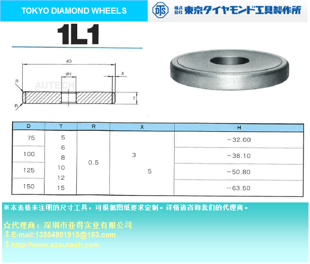 TOKYO DIAMOND WHEELS★DTS 1L1 砂轮