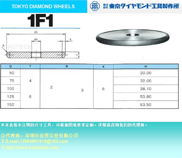 TOKYO DIAMOND WHEELS★DTS 1F1 砂轮