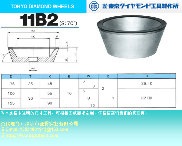 TOKYO DIAMOND WHEELS★DTS 11B2砂轮