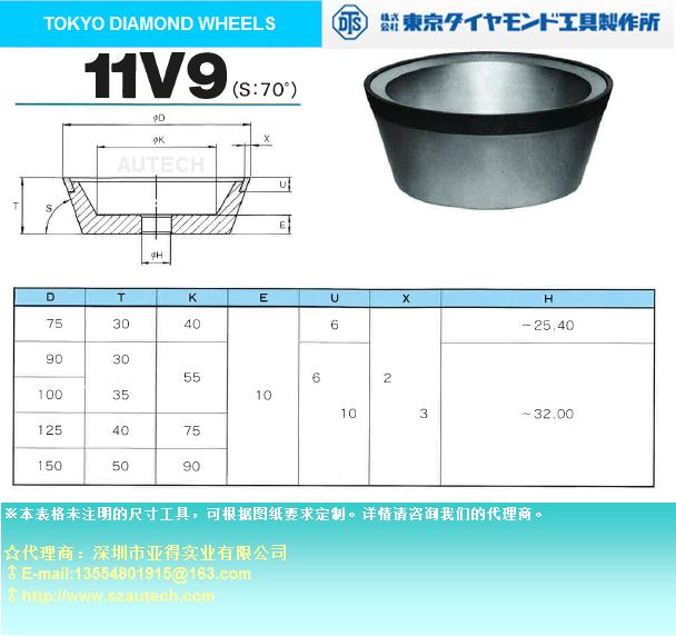 TOKYO DIAMOND WHEELS★DTS 11V9砂轮