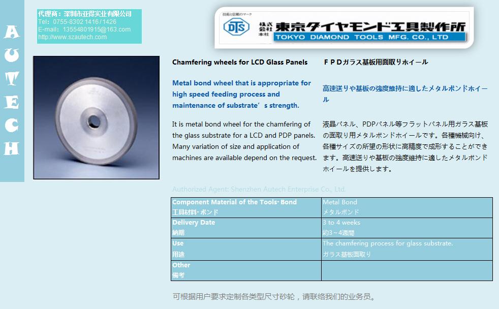 DTS - FPDガラス基板用面取りホイール