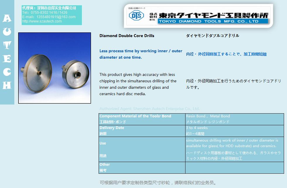 东京ダイヤモンド工具 - ダイヤモンドドリル