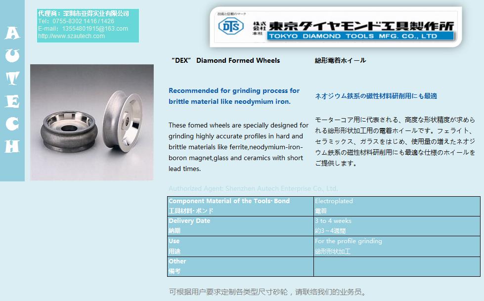 东京ダイヤモンド工具 - 総形电着ホイール