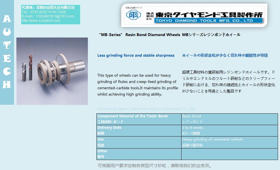 超硬工具研削用BI30ボンドホイール