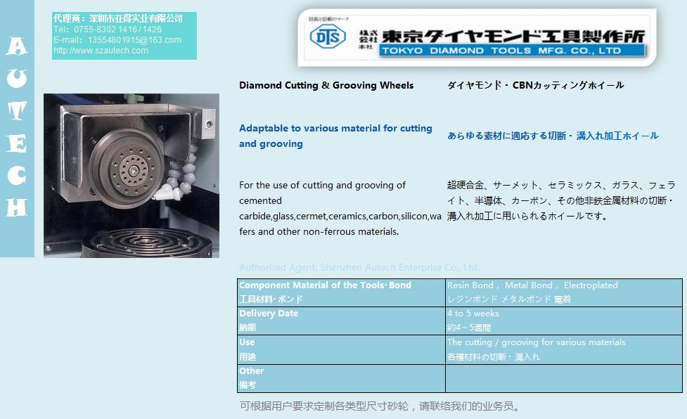 DTS-ダイヤモンドCBNカッティングホイール