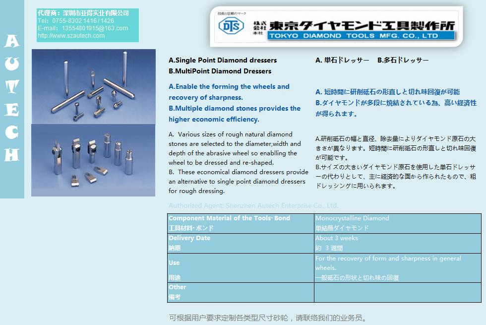 东京钻石工具-フォーミングドレッサー