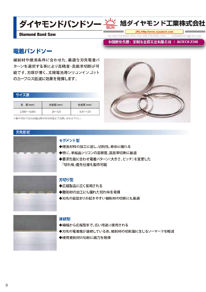SUN旭金刚石电镀带锯(ASAHI Electroplated Diamond Band Saws)