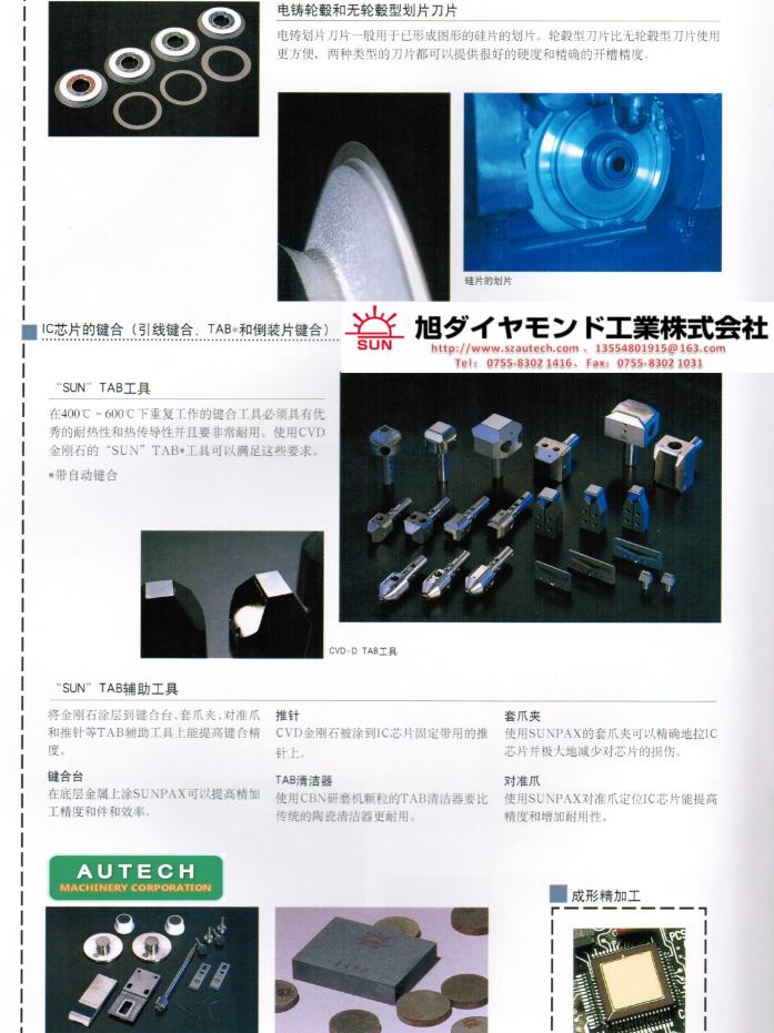 SUN旭钻石电铸轮毂刀片、电铸无轮毂刀片、ASAHI TAB工具、CVD推针工具、SUNPAX套抓夹